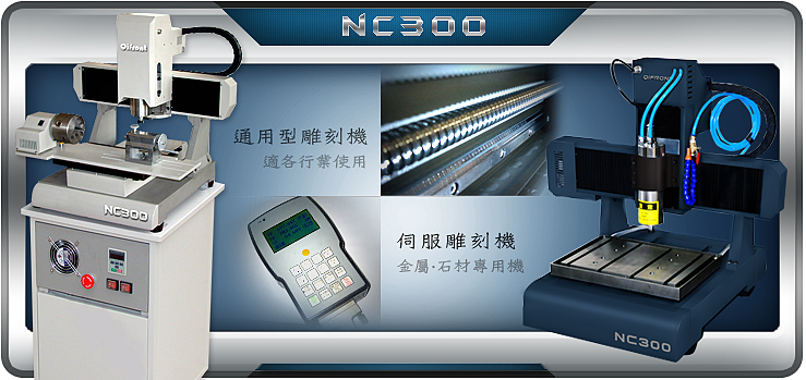 cnc雕刻机 nc-300型雕刻机-錡锋专业cnc雕刻机