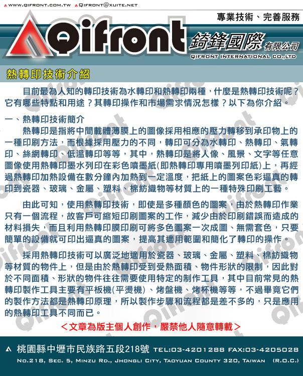 熱轉印技術介紹-錡鋒熱轉印文章圖檔