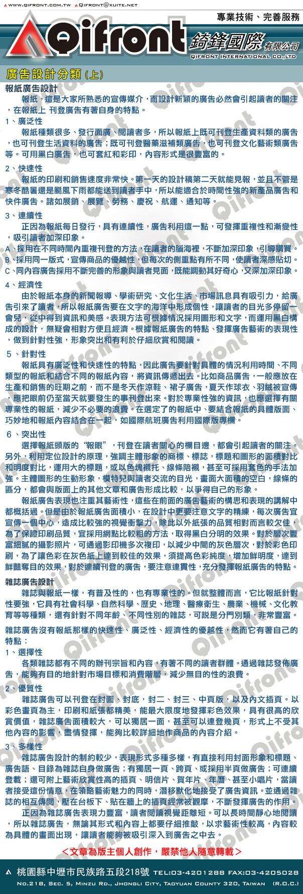 廣告設計分類(上)-錡鋒文章圖檔