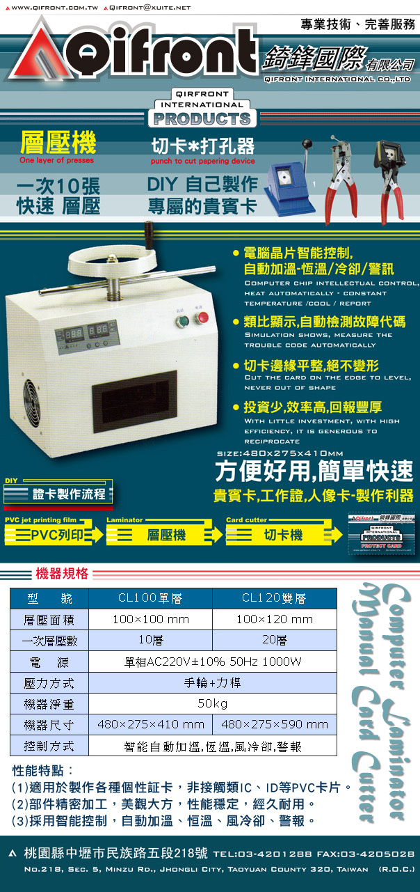 電腦層壓機切卡機打孔器-錡鋒機器圖檔