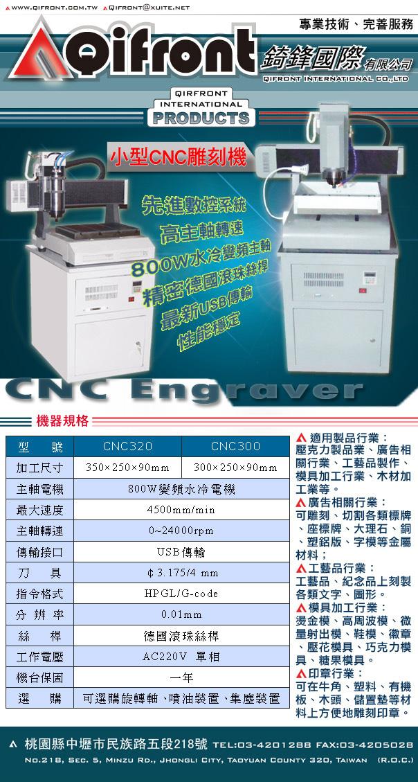小型CNC雕刻機.迷你CNC雕刻機-錡鋒機器圖檔
