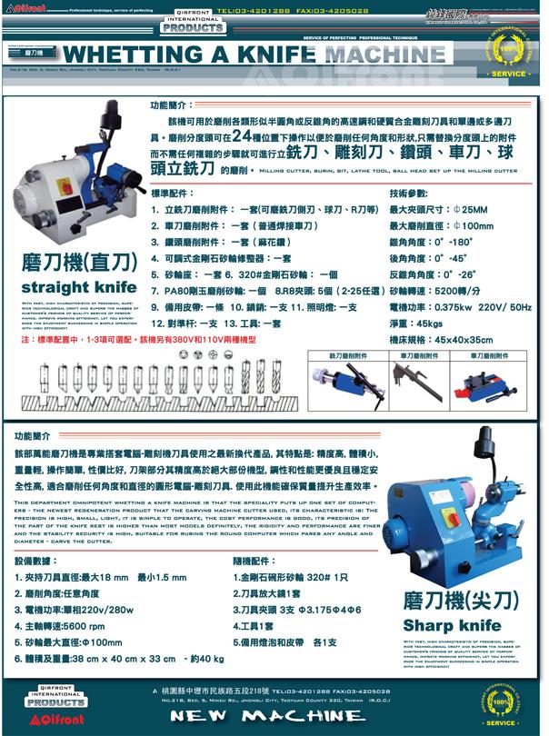 磨刀機-CNC雕刻機磨刀機-錡鋒機器簡介圖檔